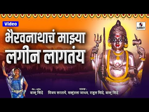 Bhairavnathach Mazya Lagin Lagatay - Bhairavnath Marathi Bhatigeet - Sumeet Music