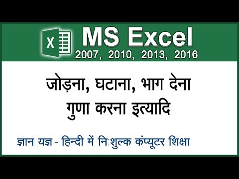 How To Do Addition, Subtraction, Division, Multiply, Autosum Etc In MS Excel In Hindi – Lesson 25