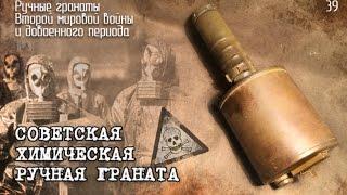 Радянська хімічна ручна граната | soviet chemical hand grenade