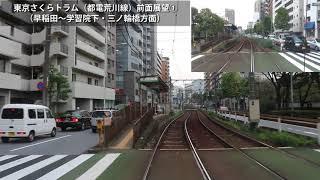 【都電】東京さくらトラム(都電荒川線)前面展望1(早稲田~学習院下)