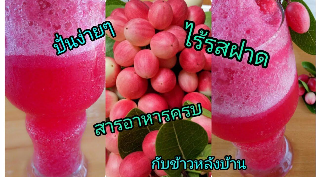 วิธีทำ#น้ำมะม่วงหาวมะนาวโห่ปั่นสด/เพื่อสุขภาพสารอาหารอยู่ครบไร้รสฝาด/ดื่มได้ทุกวัน
