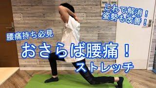 スポーツマン&働きマンのための腰痛予防・改善ストレッチのご紹介です。股関節に重点を置いたストレッチです。継続して腰痛とは無縁の無敵...