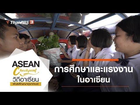 การศึกษาและแรงงานในอาเซียน : ASEAN Checkpoint วิถีอาเซียน พันธสัญญาอุษาคเนย์ (28 มี.ค. 63)