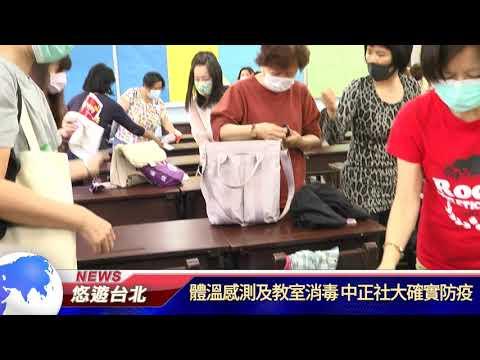 1090327【悠遊台北新聞】體溫感測及教室消毒 中正社大確實防疫(記者陳家豐)