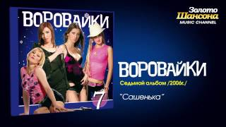 Download Воровайки - Сашенька (Audio) Mp3 and Videos