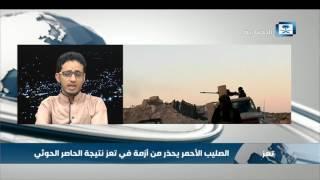 العقلاني: الجيش اليمني بات على مشارف مديرية أرحب