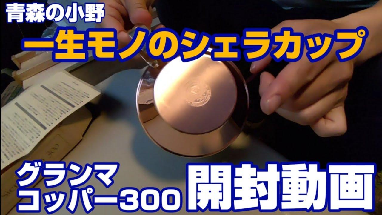 [キャンプ道具] グランマコッパーシェラカップ300 開封動画