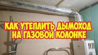 видео Варианты утепления газовых труб