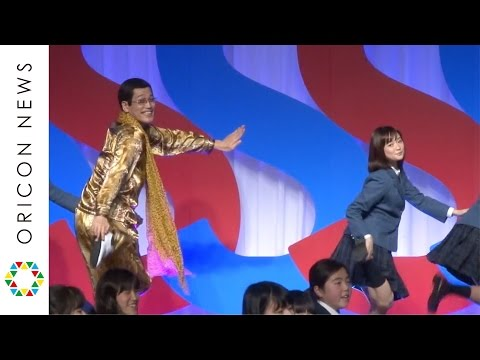 ピコ太郎と大原櫻子が200名と「学割ってる?」ダンス披露 学割ってる?フェス〜みんなで踊って公開収録!〜