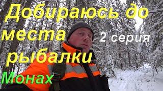 Добираюсь до места рыбалки на лыжах Ставлю рыболовную сеть под лёд Ночёвка в избе Тайга Коми