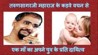 Importance of Garbh Sanskar as per TarunSagar Ji Maharaj