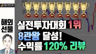 해외선물 실전투자대회 1위  8관왕  달성 수익률 120% 리뷰