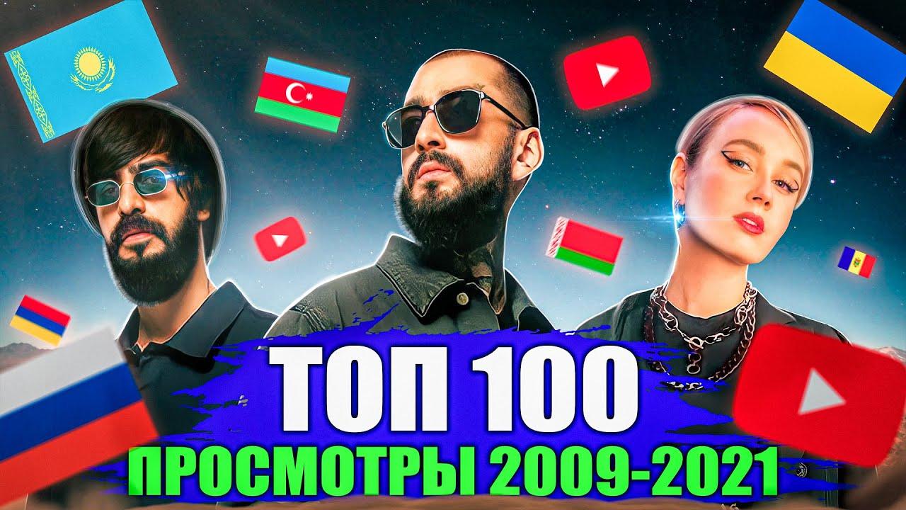 ТОП 100 клипов 2009-2021 по ПРОСМОТРАМ | Россия, Украина, Казахстан, Беларусь | Самые лучшие песни