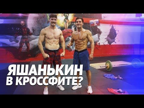 Яшанькин и Серж делают мощный кроссфит комплекс / Проверка на прочность!