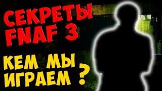 Five Nights At Freddy s 3 КЕМ МЫ ИГРАЕМ
