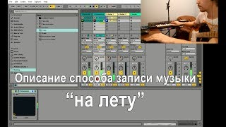 Музыка на лету. Ноутбук вместо лупера. Ableton live looping tutorial (old version)