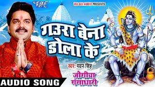 Pawan Singh का सबसे हिट कांवड़ गीत 2017 - गउरा बेना डोलाके - Jogiya Gangadhari - Bhojpuri Kawar Songs