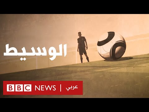 تحقيق لبي بي سي يكشف الفساد المستشري في كرة القدم في الجزائر  - 01:53-2018 / 9 / 20