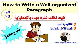 Download How To Write A Well-Organized Paragraph (كتابة فقرة جيدة بالإنجليزية) By English With Simo Mp3 and Videos