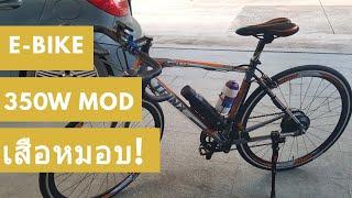แปลงเสือหมอบ ให้เป็นจักรยานไฟฟ้า แรงแซงทุกคันบนถนน