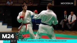 Смотреть видео Шестой Кубок мира по киокушинкай-карате пройдет в Москве - Москва 24 онлайн
