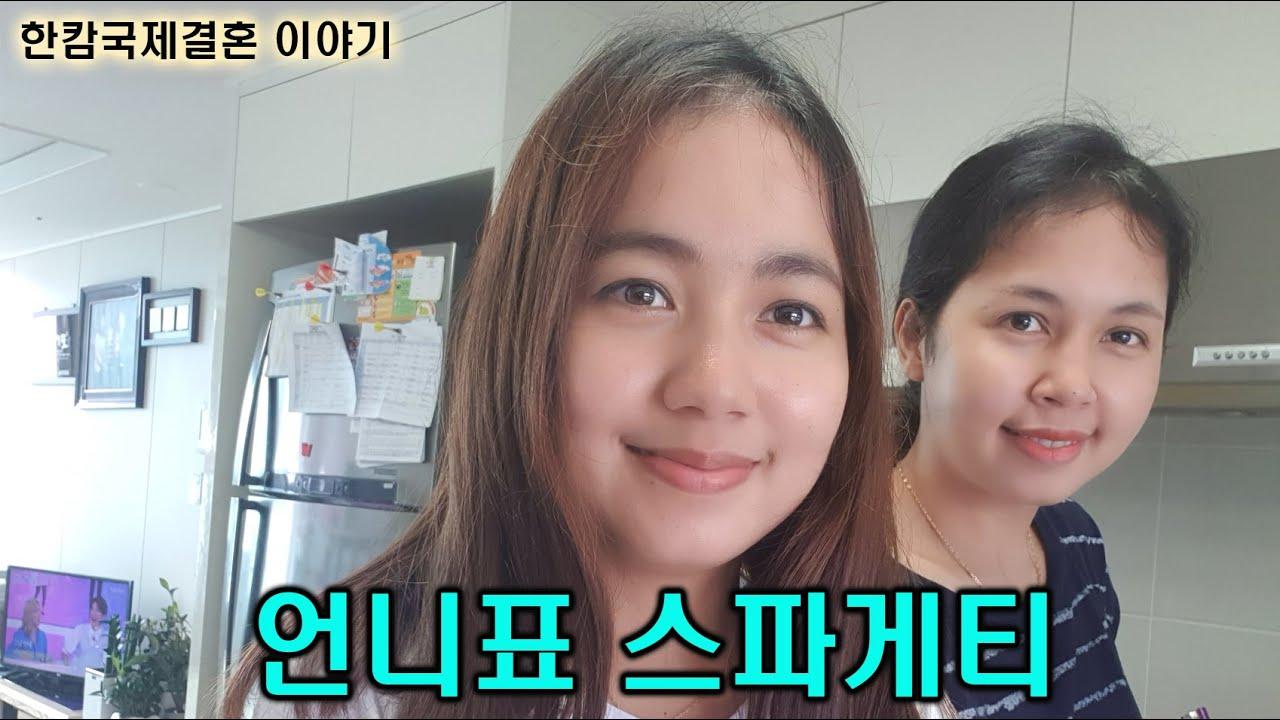 언니표 스파게티-캄보디아국제결혼