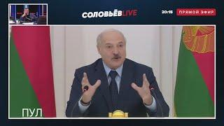 Тихановская брала деньги у Лукашенко! Соловьев обсудил события в Беларуси и заявление президента