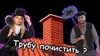 Smekalka, трубу почистить?  Russia Paver на стриме у Смекалки