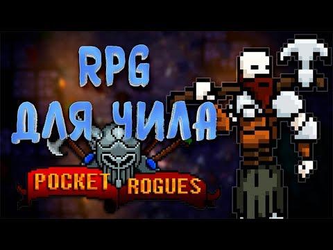 Pocket Rogues 💾 ОБЗОР ИГРЫ ДЛЯ ЧИЛА