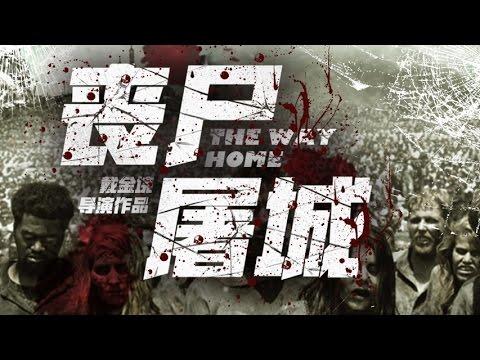 《丧尸屠城》正片