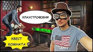 "КЛАУСТРОФОБИЯ 🔑 🚪 Квест Комната ""ШЕРЛОК"" (Киев)"