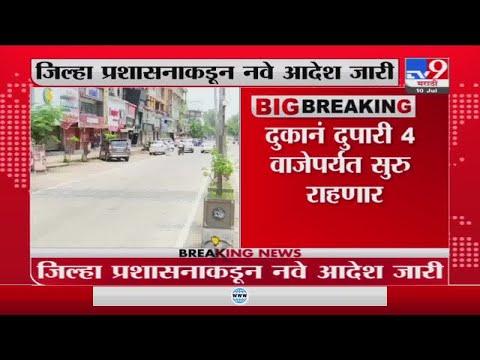 Download Nagpur Lockdown | नागपुरात 19 जुलैपर्यंत निर्बंध लागू, दुपारी 4 वाजेनंतर दुकाने बंद -tv9