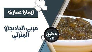 مربى الباذنجان المنزلي - ايمان عماري
