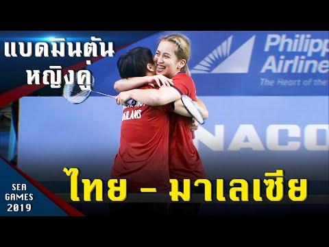 แบดมินตันหญิงคู่ รอบรองฯ ไทย - มาเลเซีย ซีเกมส์ 2019 ฟิลิปปินส์