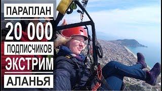 Турция: Экстрим в Аланье. На параплане над морем. 20 000 подписчиков.