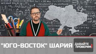 Как Шарий делил Украину