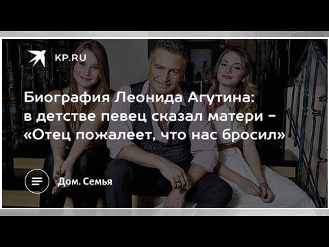 Биография Леонида Агутина: в детстве певец сказал матери - «Отец пожалеет, что нас бросил»