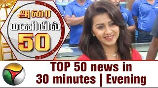TOP 50 news in 30 minutes | Evening 09-06-2017 Puthiya Thalaimurai TV News