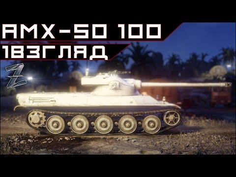 Armored Warfare. AMX-50