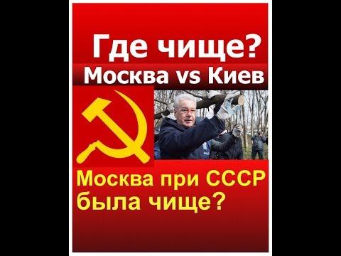 МОСКВА VS КИЕВ где ЧИЩЕ? Москва при СССР была чище?