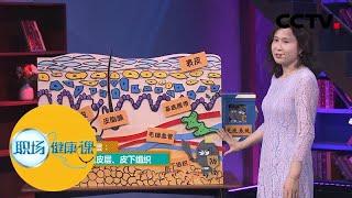 《职场健康课》皮肤屏障受损怎么办?敏感肌护理有妙招 20200726   CCTV财经 - YouTube