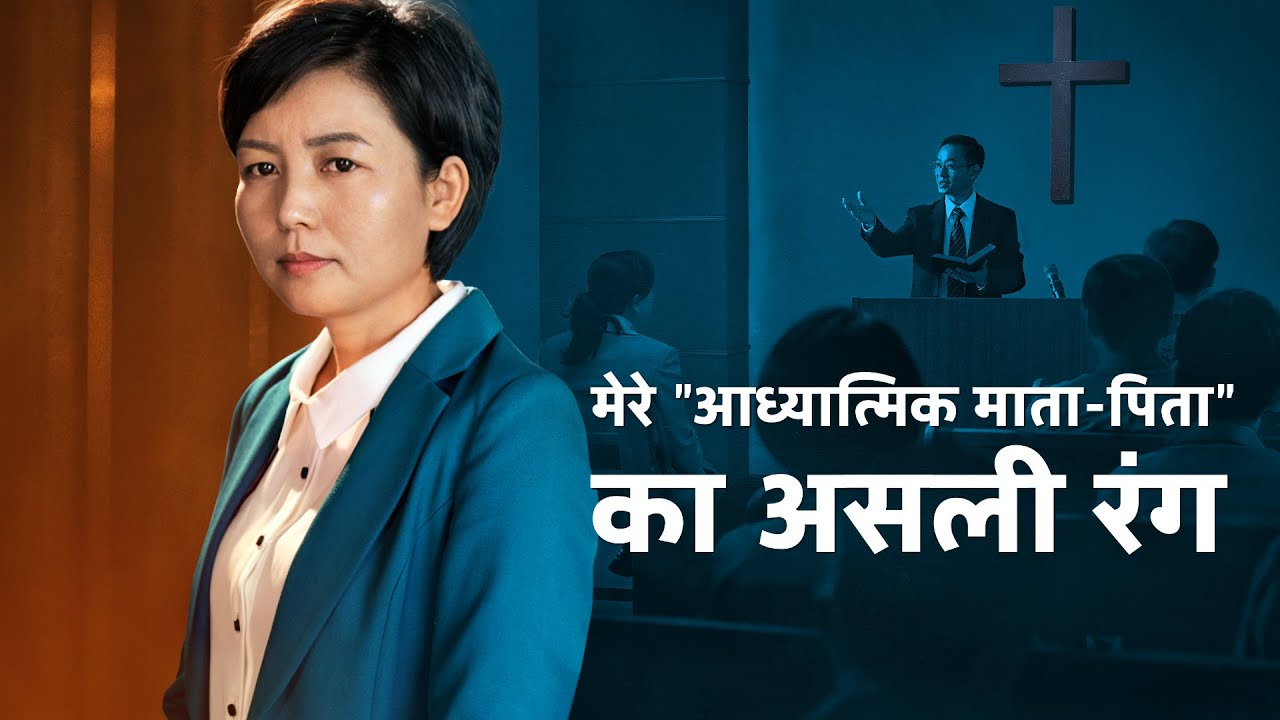 "2020 Hindi Christian Testimony Video   मेरे ""आध्यात्मिक माता-पिता"" का असली रंग"