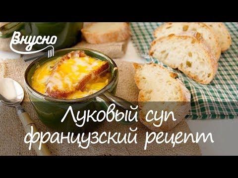 Изысканный французский деликатес: луковый суп - Готовим Вкусно 360!