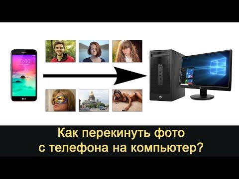 Как перекинуть фото с телефона на компьютер? [Через USB, Bluetooth, Интернет]