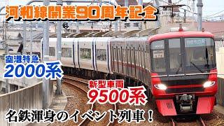 【大盛況】2000系と9500系による特別編成の河和線開業90周年記念列車を撮影!