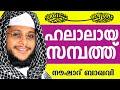 ഹലാലും ഹറാമുമായ സമ്പാദ്യങ്ങൾ...  Muslim Prabhashanam | Noushad Baqavi Speeches 2015 video