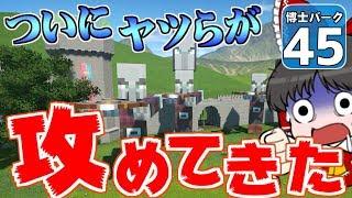 【Planet Coaster 】ようこそ! 博士パークへ! #45【ゆっくり…