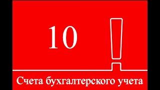 МАТЕРИАЛЫ для начинающих | Счет 10 | Бухгалтерский учет | Бухучет | Учет материалов и запасов