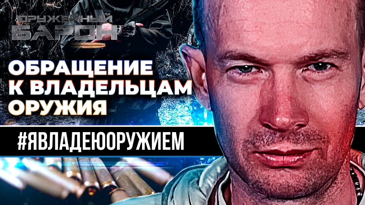 #ЯВЛАДЕЮОРУЖИЕМ. Обращение ко всем владельцам оружия в России.