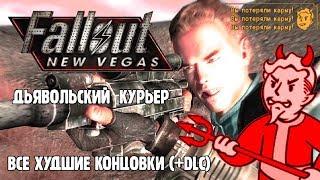 [Rus] Fallout: New Vegas - Дьявольский Курьер (Все худшие концовки)